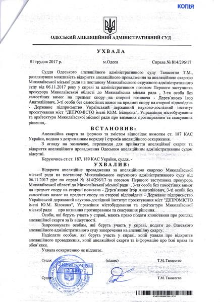 В.о. мера Казакова, навіщо прямо в очі обманювати громадськість? (ВІДЕО) «Земельна афера сторіччя - антинародне зонування»