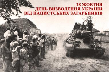 Подивімось на себе збоку: що ближче та дорожче миколаївцям - Хелловін чи сімдесят третя річниця визволення України від фашистських загарбників?