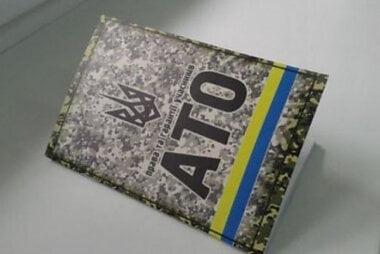 удостоверение участника АТО