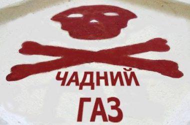 Смертельно отруїлися чадним газом дві мешканки Корабельного району | Корабелов.ИНФО