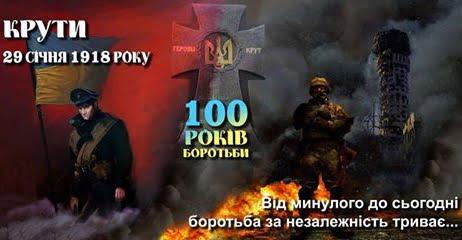 Photo of 100 років боротьби. 29 січня 1918 р. Герої Крут віддали свої молоді життя у бою за незалежність України (ВІДЕО)