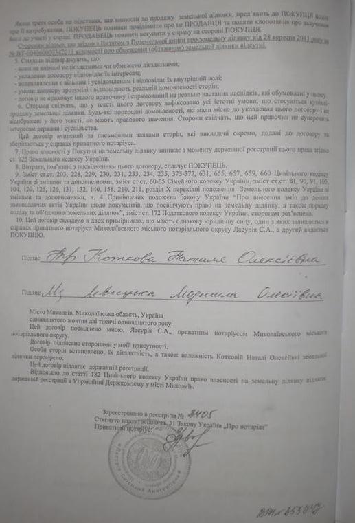 Як звичайна родина подарувала, а потім викупила у сім'ї прокурора Коткова надкоштовну ділянку лісу «Маяк»