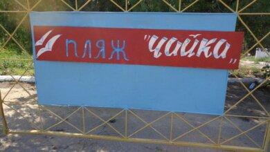 """Photo of Пляж """"Чайка"""" в Корабельном районе стал одним из четырех, где летом смогут отдыхать николаевцы"""