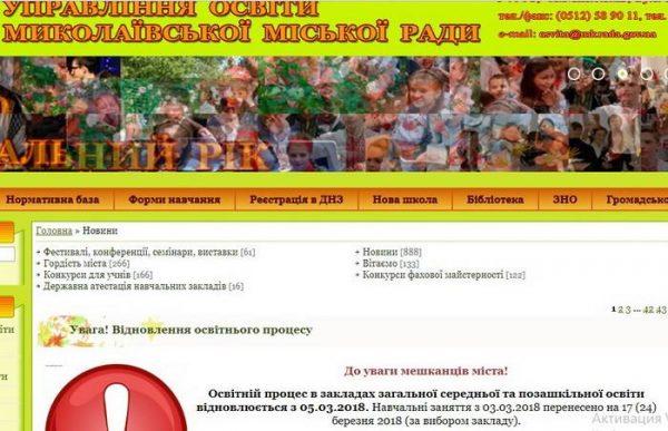 В Николаеве отказались закрывать школы ради экономии газа. На уроки - с 5 марта