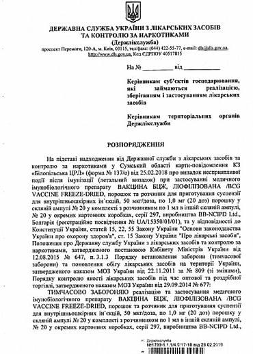 Из-за смерти ребенка Украина временно отказалась от болгарской вакцины против туберкулеза (БЦЖ)