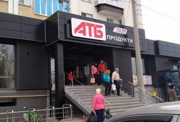 """""""АТБ"""" на пр. Богоявленском в Корабельном р-не"""