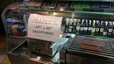 Порошенко дал право местным властям запрещать продажу алкоголя ночью