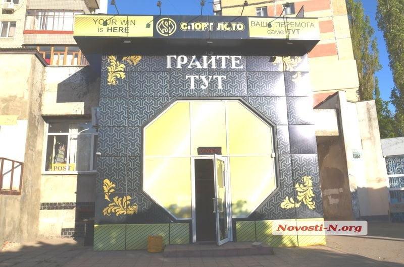 Photo of В Николаеве совершено разбойное нападение на зал игровых автоматов — ранен охранник