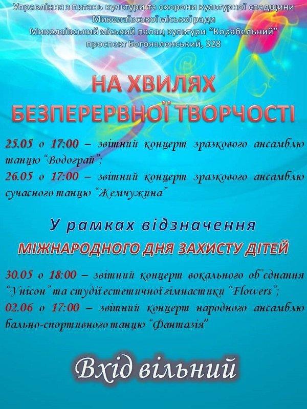 Бурхливий океан творчості: палац культури «Корабельний» запрошує миколаївців відвідати звітні концерти своїх колективів