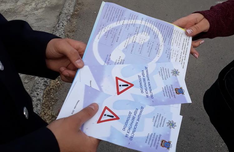 Про відповідальність за вчинення домашнього насильства - поліція Корабельного району