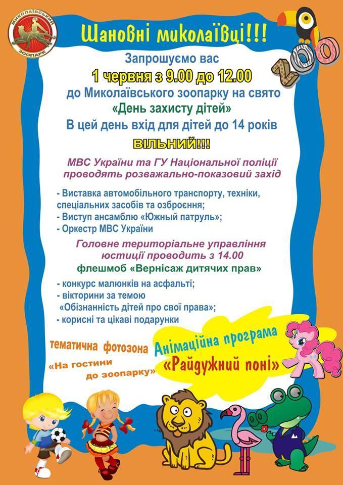 В День защиты детей в Николаевском зоопарке пройдут выставка вооружения, концерт, конкурсы, анимационная программа