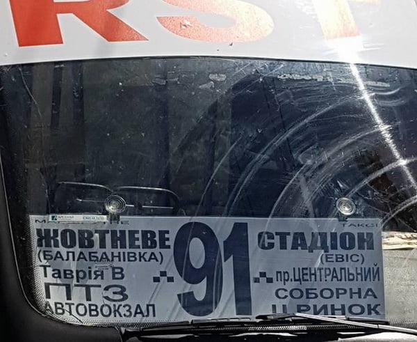 Photo of «Отказался везти в ответ на просьбу не курить в салоне!», — николаевцы снова жалуются на неадекватного «маршрутчика» Алика