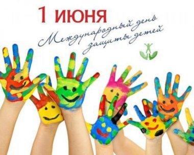 Фестивали, выставки, квесты... Мероприятия ко дню защиты детей продолжатся до 8 июня