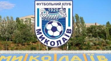 МФК «Николаев» перечислил арбитру матча с «Гелиосом» 50 тыс грн – полиция