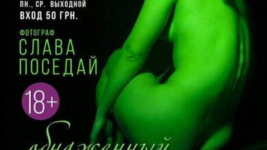 В Николаевском музее Верещагина открывается выставка эротической фотографии «Обнаженный букет» (18+) | Корабелов.ИНФО