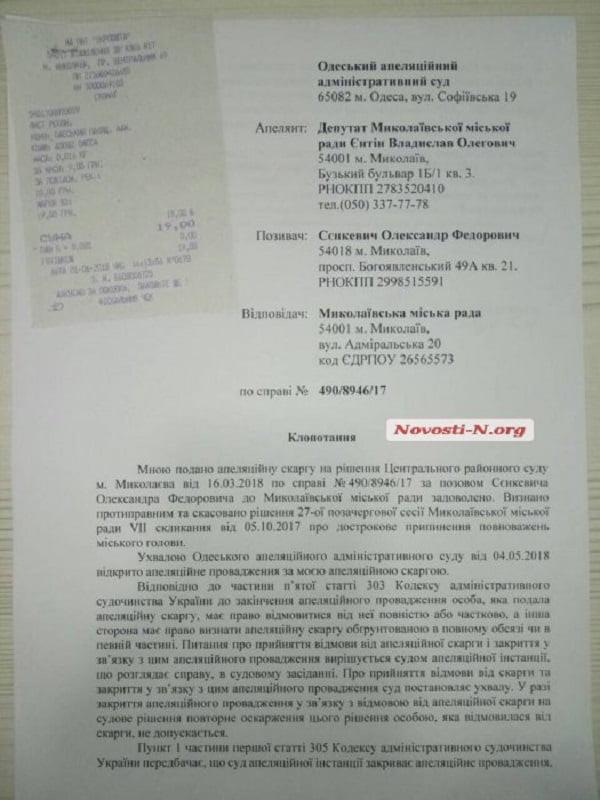 Депутат от Корабельного района Ентин отозвал апелляцию на решение суда о восстановлении мэра Николаева Сенкевича