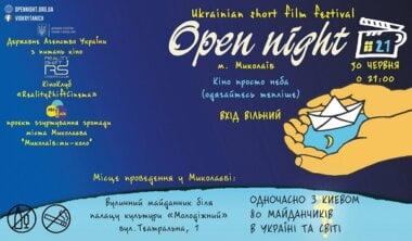 В Николаеве пройдет фестиваль короткометражного кино «Відкрита ніч»