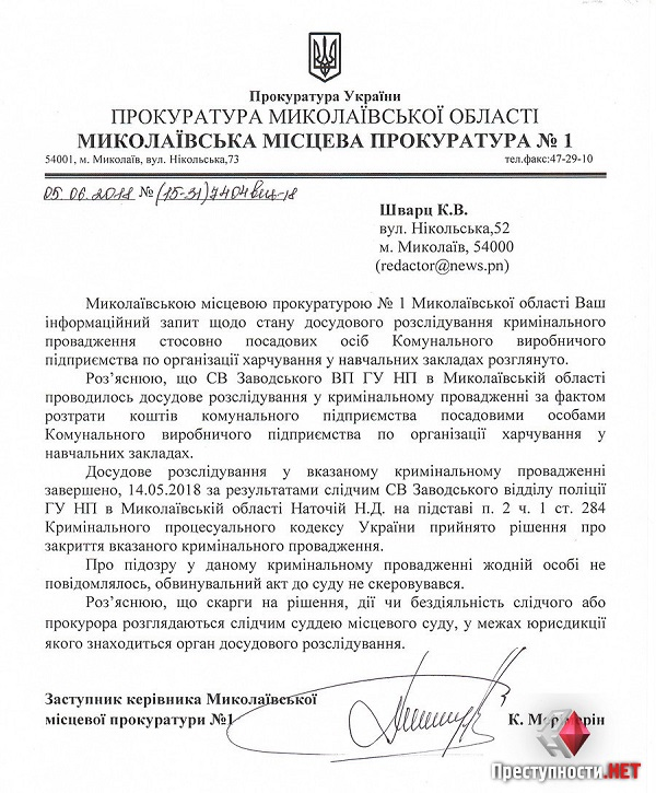 Полиция закрыло дело против Надежды Шуличенко, кормившей школьников Николаева гнилыми продуктами