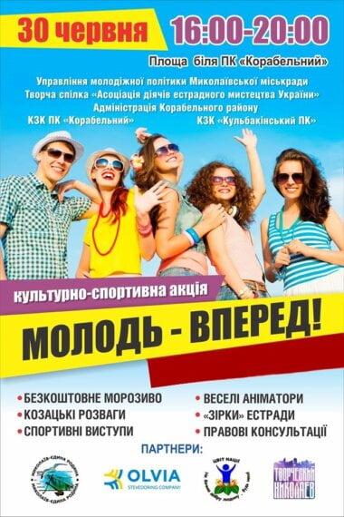 """Призы и веселье, ярмарка вакансий...  Культурно-спортивная акция """"Молодежь - вперед!"""" состоится у ДК """"Корабельный"""""""