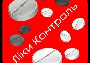 Чем лечитесь? Минздрав запустил мобильное приложение для проверки назначенных лекарств | Корабелов.ИНФО