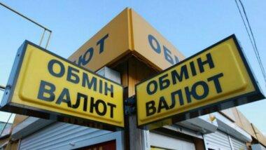Через полгода украинцы смогут обменять валюту в банкомате