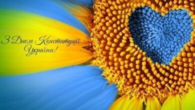 Photo of Сегодня в Украине отмечают День Конституции. Анонс праздничных мероприятий в Николаеве