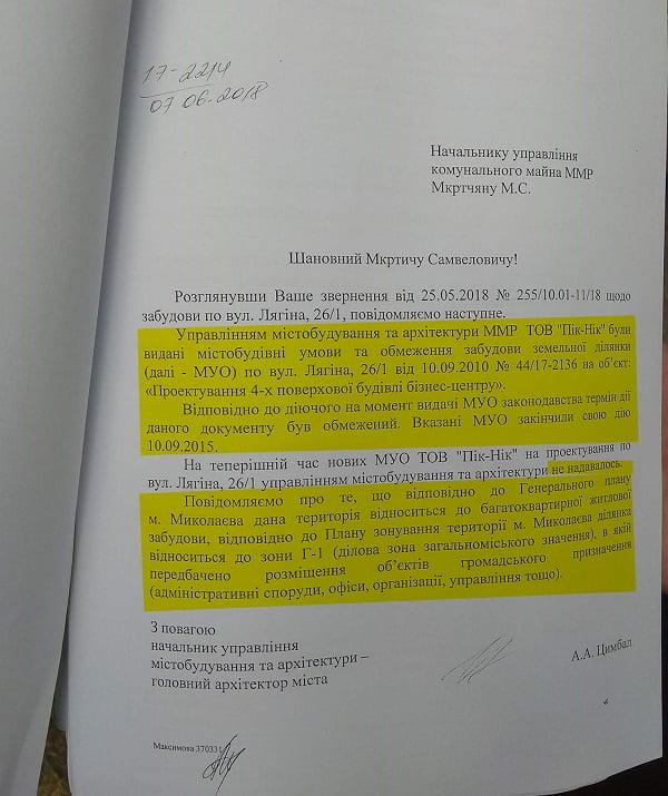 """В Николаеве хотят начать незаконную стройку под патронажем """"Самопомощи"""""""