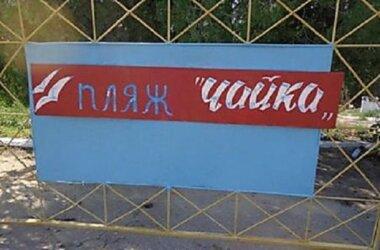 Бесхозный пляж «Чайка» в Корабельном районе мэрия Николаева хочет забрать в собственность города