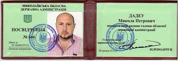 Задержанный в РФ «волонтер» и советник Николая Романчука из Корабельного района получил 1,5 года колонии