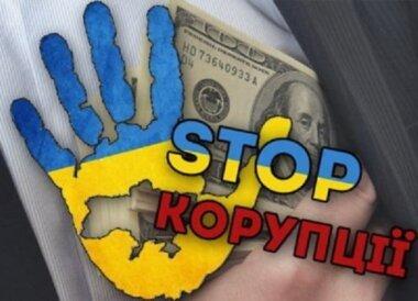 В этом году 40 чиновников и депутатов из Николаевской области наказали штрафами за коррупцию, – прокуратура