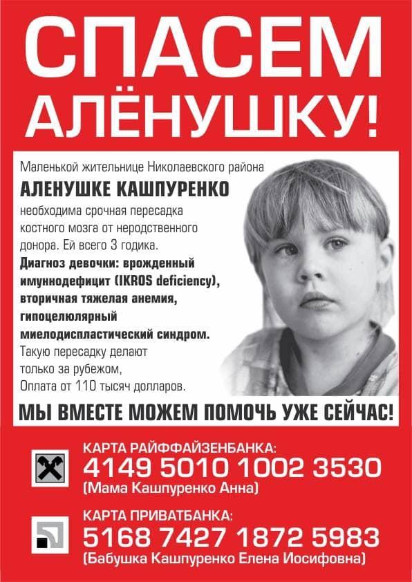 счета для помощи Алене Кашпуренко