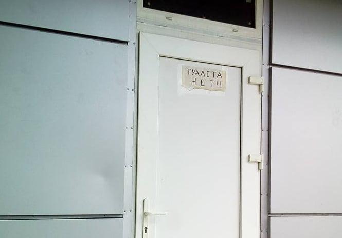 туалета нет