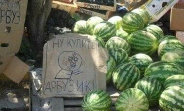 Ранний сезон арбуза в Украине: в середине июля цены на ягоду обвалились до рекордно низких