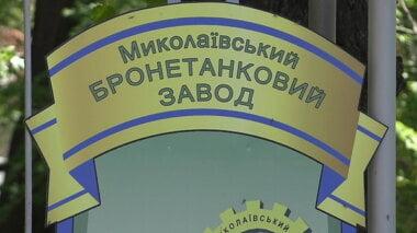 Николаевский бронетанковый завод