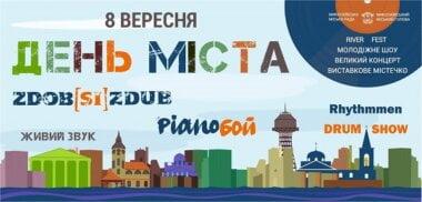 «Николаев – город на воде», - опубликована программа празднования Дня города