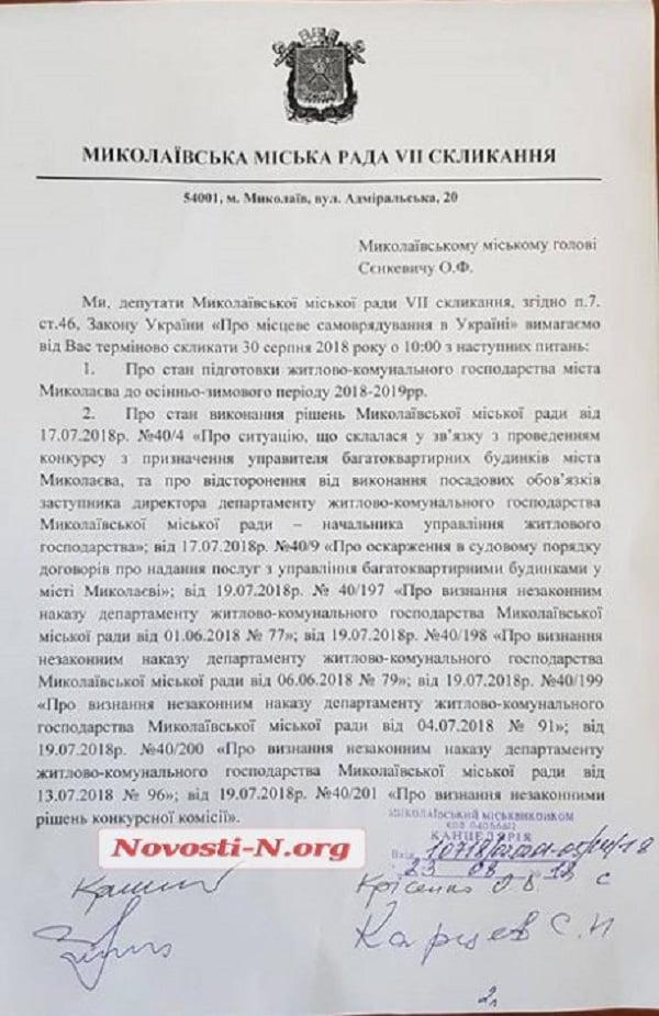 Депутаты горсовета требуют созвать внеочередную сессию из-за конкурса по обслуживанию домов в Николаеве