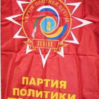 флаг Партии политики Путина
