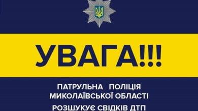 Поліція розшукує автомобіль, водій якого залишив місце ДТП у Корабельному районі   Корабелов.ИНФО