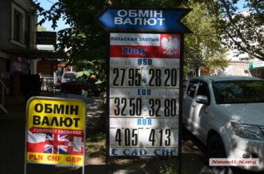 курс валют в Николаеве на 29.08.2018