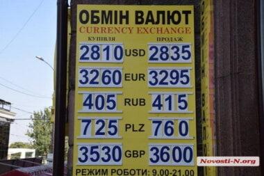Доллар в городе Николаеве преодолел отметку в 28 гривен