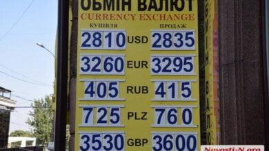 30 августа 2018 года доллар в городе Николаеве вновь подорожал, преодолев отметку в 28 гривен   Корабелов.ИНФО