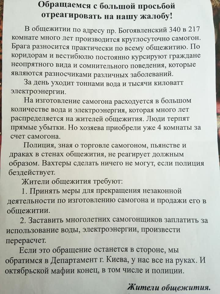"""""""Более 10 лет гонят и продают самогон в общежитии, а полиция на это """"закрывает глаза"""", - жители Корабельного района"""