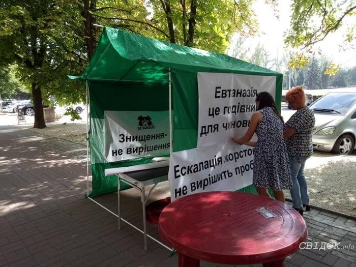 «Собачий протест» в Николаеве: зоозащитники установили палаточный городок под горисполкомом