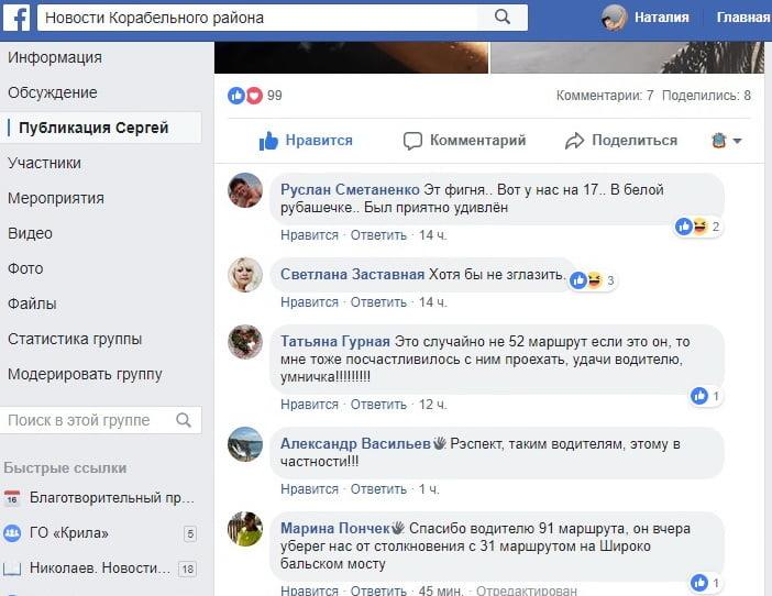«Вежливый и заботливый»... Николаевцы благодарят водителей «маршруток», обслуживающих Корабельный район