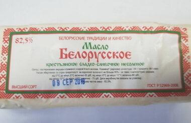 """масло """"Белорусское"""""""