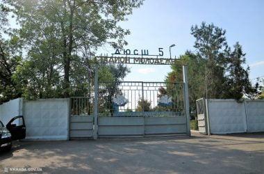 "вход на стадион ""Молодежный"""