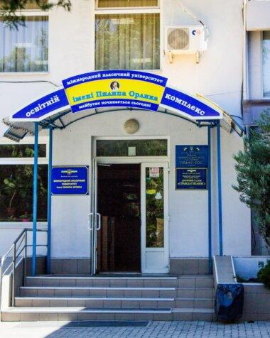 Университет им. П. Орлика