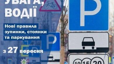 Не будуть чекати водія, випишуть штраф без нього: сьогодні вступають в дію нові правила зупинки, стоянки та паркування автомобілів | Корабелов.ИНФО