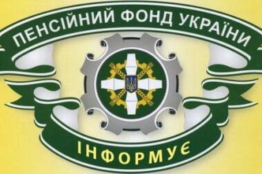 Пенсійний фонд України інформує