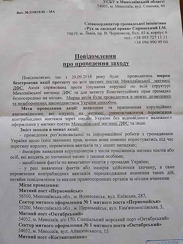 Бороться с контрабандой на Николаевской таможне будет кум Холодницкого, подозреваемый в сутенерстве